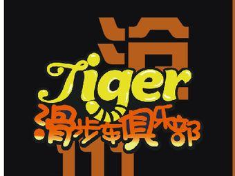 沧州Tiger滑步车俱乐部(总店)
