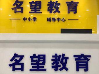 戴氏教育(郫都校区)