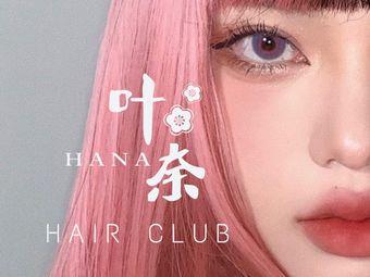 叶奈HAIR CLUB