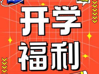 米涂艺术中心(燕郊弘阳分中心)