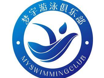 梦宇青少年游泳俱乐部
