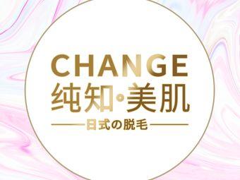 CHANGE 純知日式專業脫毛(楚河漢街店)