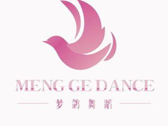 梦鸽舞蹈艺术学校