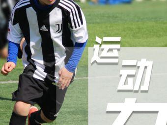 尤文图斯南京足球学院