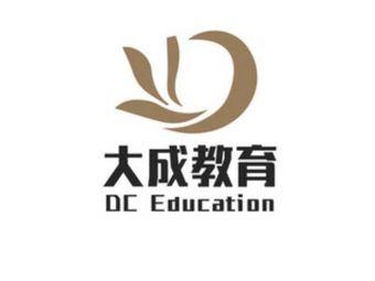 大成教育·自习室