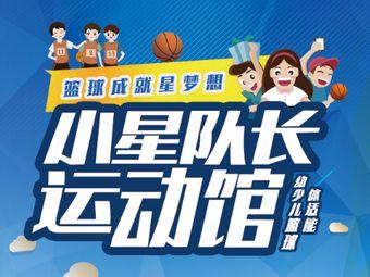 小星队长青少年篮球运动馆(时间广场店)
