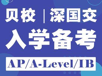 IES爱颐思国际学科辅导·入学考试·AP·ALevel