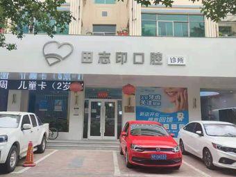 田志印口腔诊所