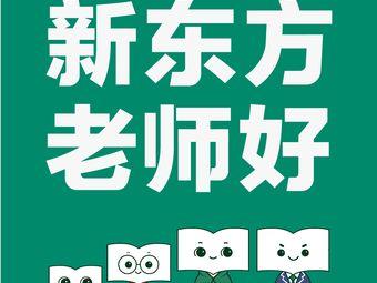 新东方(长清校区)