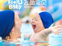 飞鱼宝贝国际双语亲子游泳俱乐部