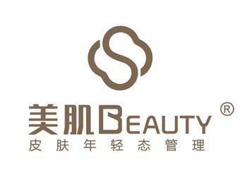 美肌BEAUTY皮肤年轻态管理