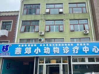 燕郊小动物诊疗中心(国道店)
