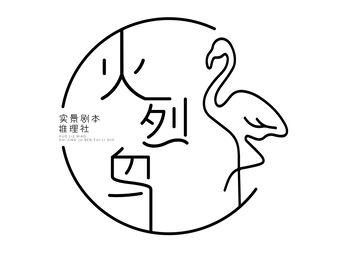火烈鸟实景剧本推理社