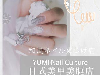 Yumi·Nail Culture日式高端美甲美睫会所(岭南天地旗舰店)