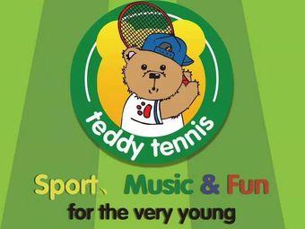 Teddy Tennis 少儿网球中心(威海店)