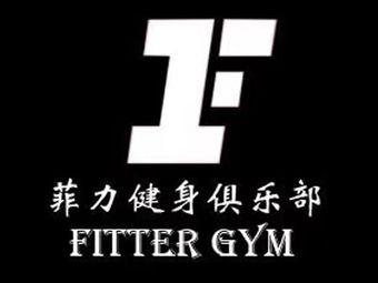 菲力健身俱乐部