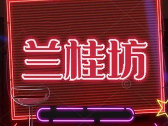 兰桂坊MUSIC PUB