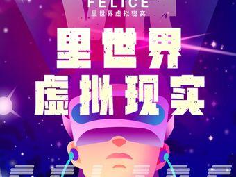 Felice里世界虚拟现实(天安大厦店)