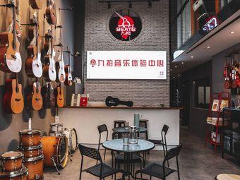 九拍音乐体验中心(宜兴天禧广场校区)
