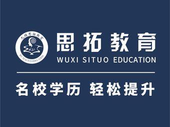 思拓教育·学历提升