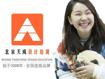 天成设计办公培训学院(太原24小时校区)