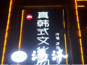 汤沐韩式汗蒸(扬中店)