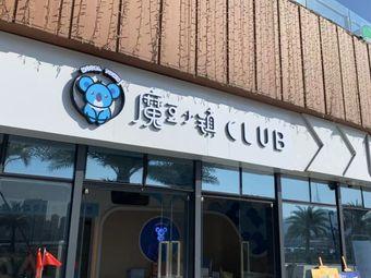 魔豆小镇CLUB