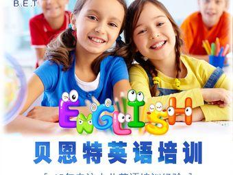 贝恩特英语语言学校