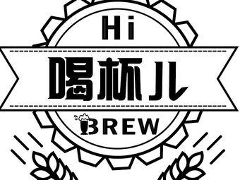 喝杯儿精酿啤酒屋
