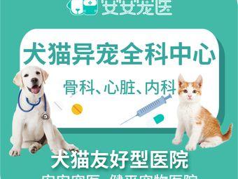 安安寵醫·健平寵物醫院(犬貓異寵全科中心·骨科·心腎內科)