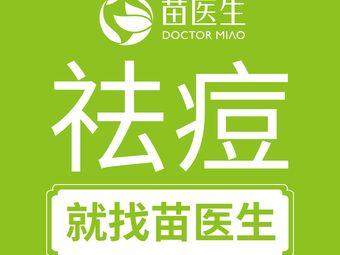 苗医生专业祛痘·皮肤管理(鄞州店)