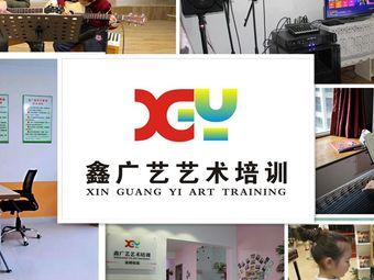 鑫广翼音乐教育(华府校区)