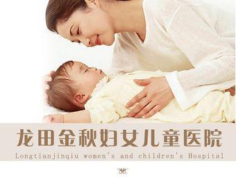 龙田金秋妇女儿童医院(金水路分院)