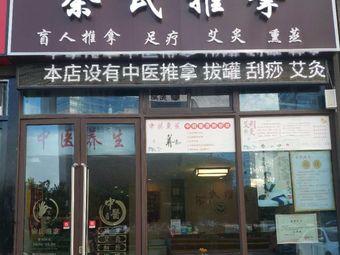 余氏推拿(时代之光店)