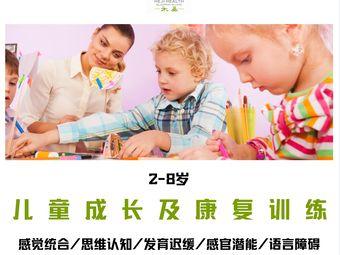 禾基兒童發展中心