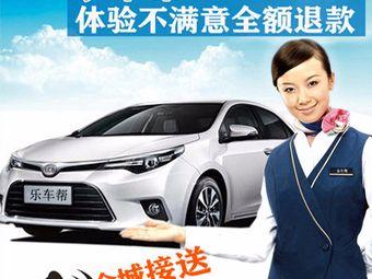 广州乐车帮新手陪驾全城接送