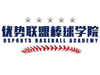 优势联盟棒球学院(天湖公园校区)
