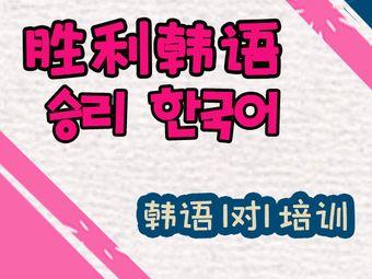 胜利韩语课堂