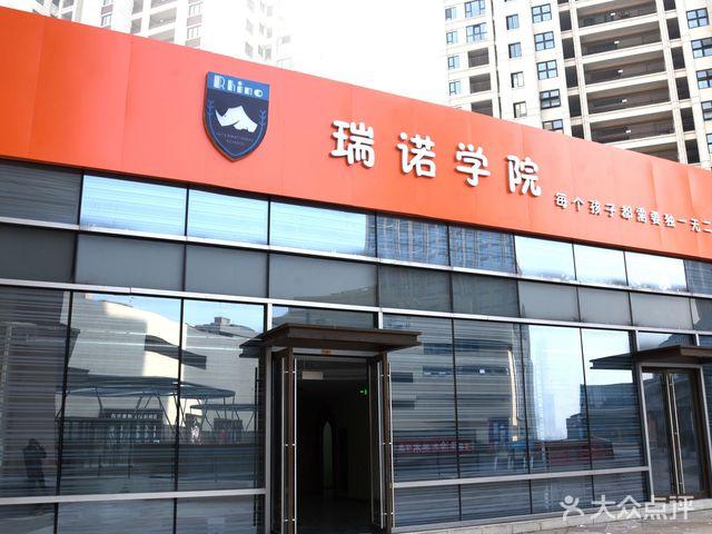 瑞诺学院(吴江爱琴海分校)
