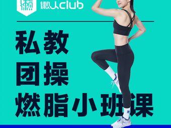 懒人Club(正祥中心店)