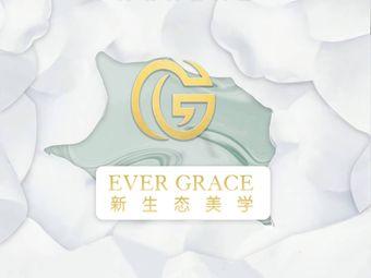 EVER GRACE日式皮肤管理(万达店)