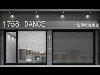 1758舞蹈培训室