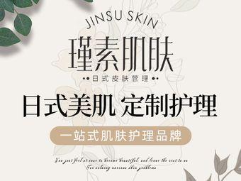 瑾素JSスキンケアサロン日式皮肤管理(清扬茂业天地店)