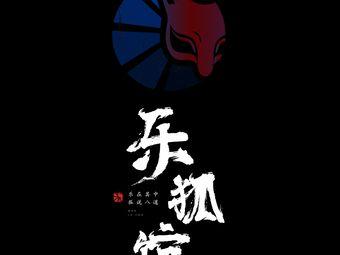 Max乐狐深度体验馆(港惠店)