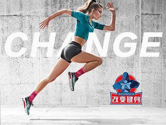 CHANGE·改变健身工作室