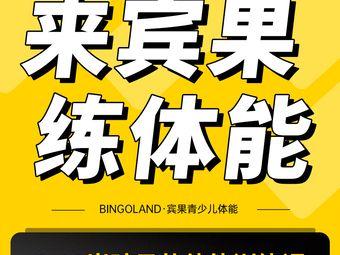 宾果青少儿体能Bingoland(新天地店)