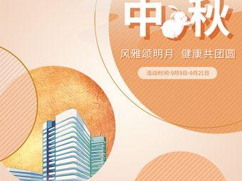 上海嘉會國際醫院