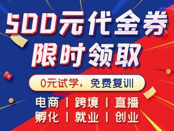 美迪电商培训(龙江校区)