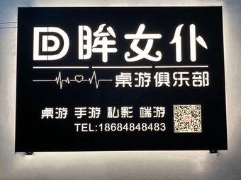 回眸女仆桌游俱乐部(理工店)