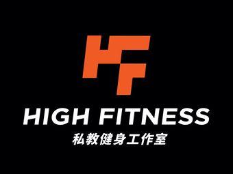 High Fitness私教健身工作室(西安大路店)